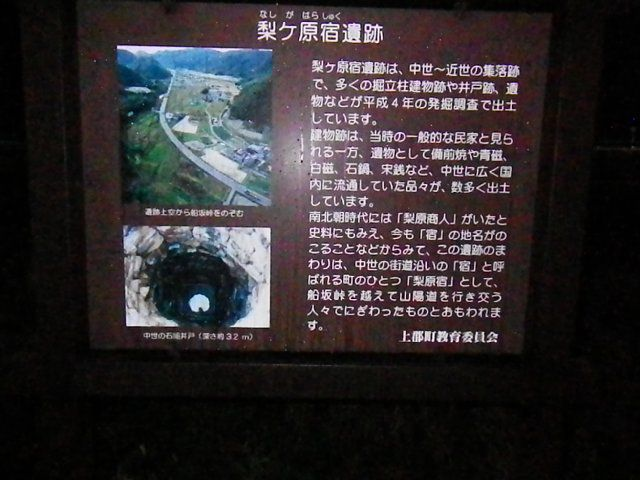 梨ヶ原宿遺跡