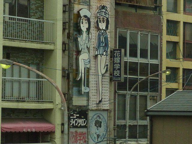 花嫁学校 石山(滋賀県)