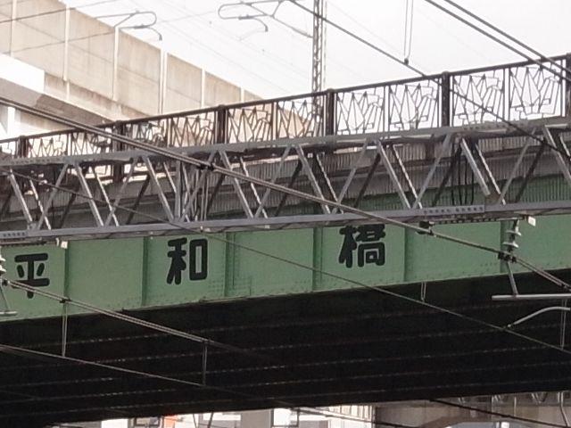 平和橋 欄干