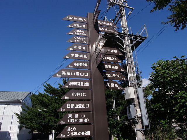 小野町 案内標識 (福島県小野町)