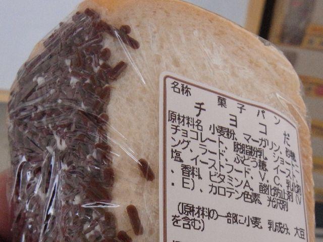 チョコだ (福島県会津若松)