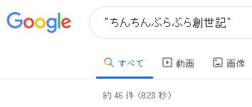 46件(2019/8/1)