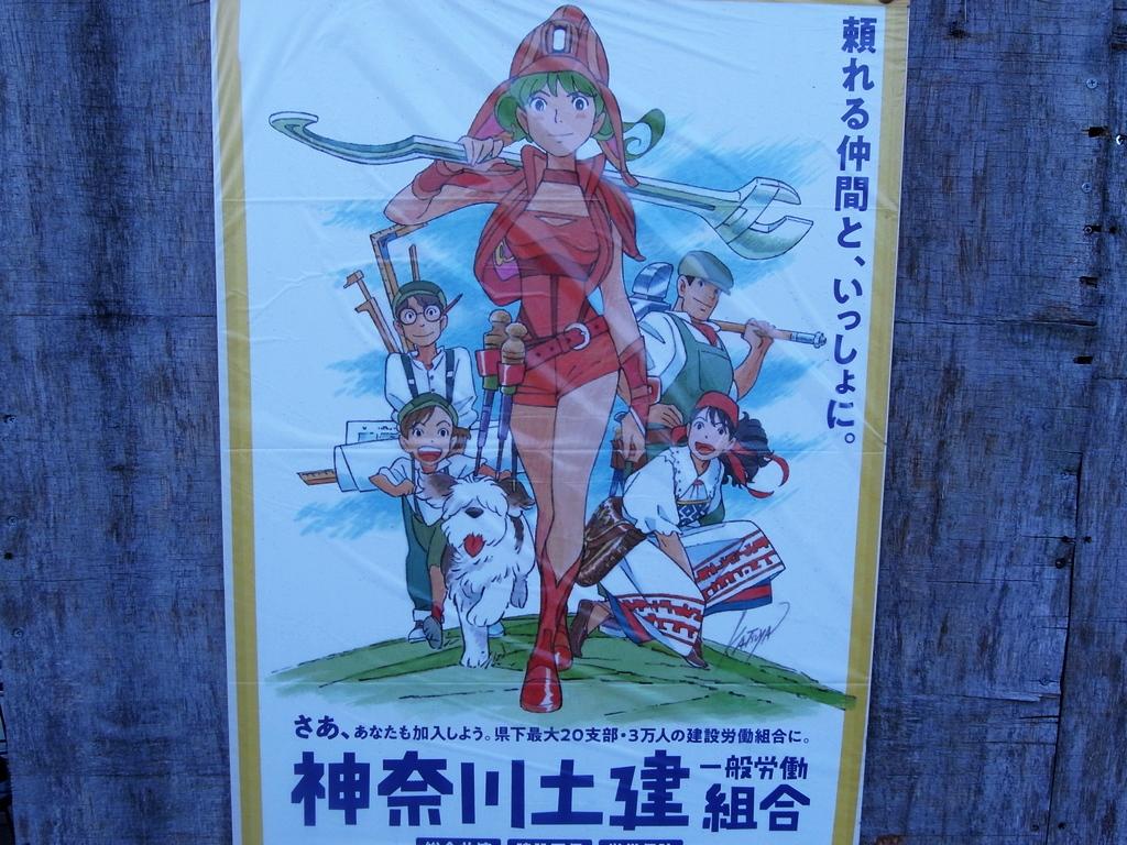 神奈川土建のポスター
