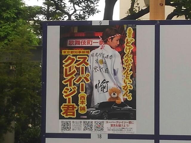 東京都知事選挙ポスター(2020)より