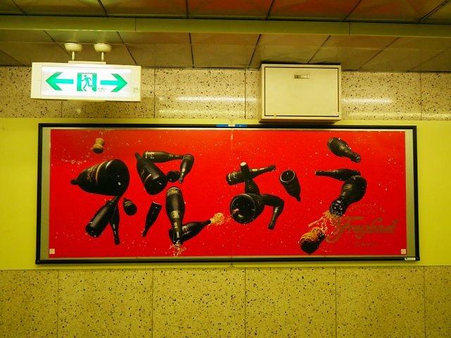 駅地下構内看板