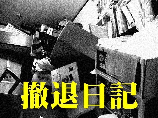 tettai-nikki_01.jpg