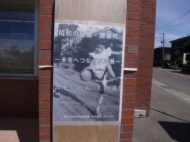 猪苗代図書館 写真展ポスター