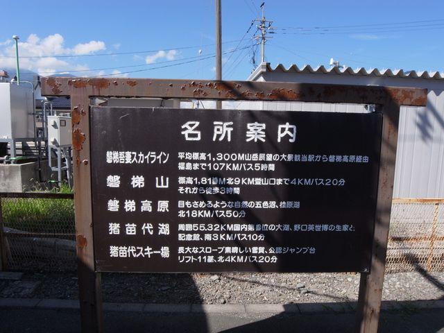 JR猪苗代駅にて