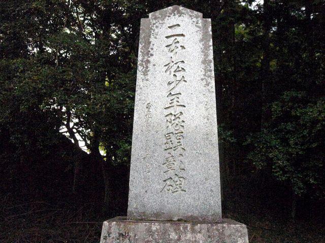 二本松城 二本松少年隊顕彰碑