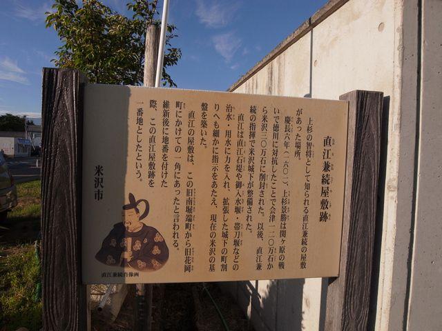 米沢市 直江兼続屋敷跡