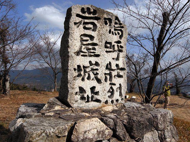 岩屋城 石碑