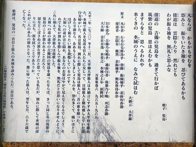 水城にまつわる和歌