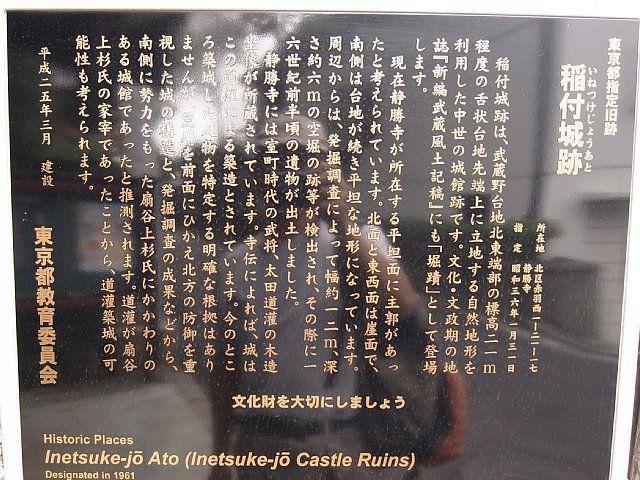 inatsuki_castle_09.jpg