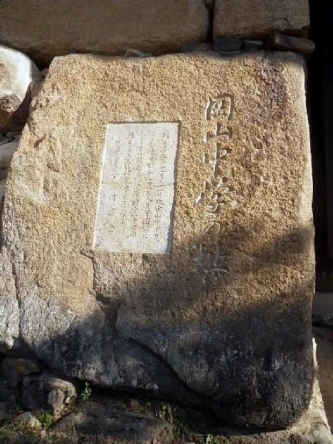 岡山城 不明門 鏡石に彫られた碑文