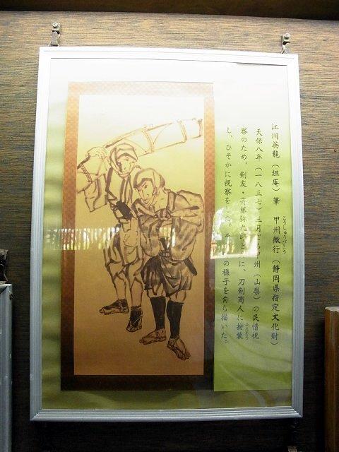 江川英龍 甲州微行