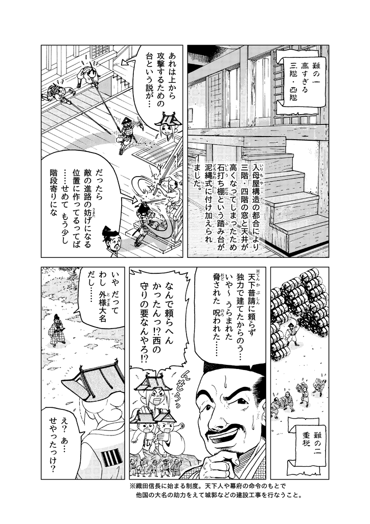 haran_01_himeji_10.png
