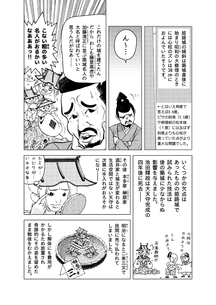 haran_01_himeji_12.png