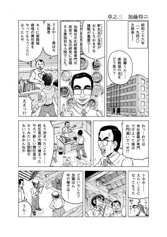 haran_01_himeji_13.png