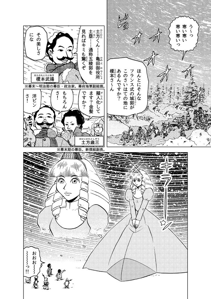 haran_03_goryokaku_02.png