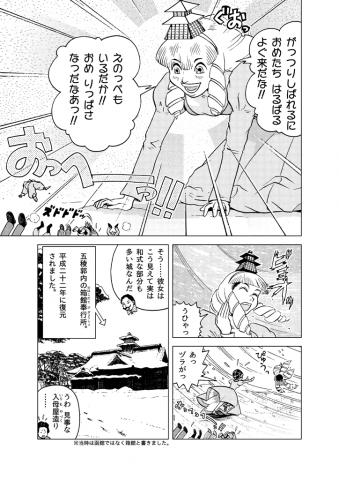haran_03_goryokaku_03.png