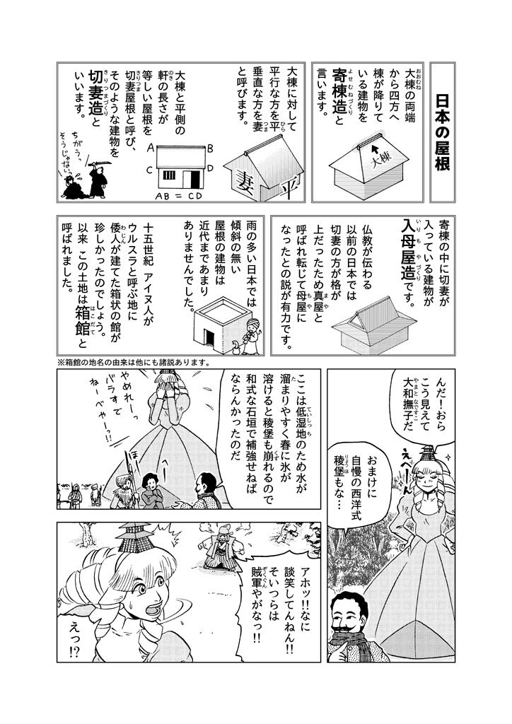haran_03_goryokaku_04.png