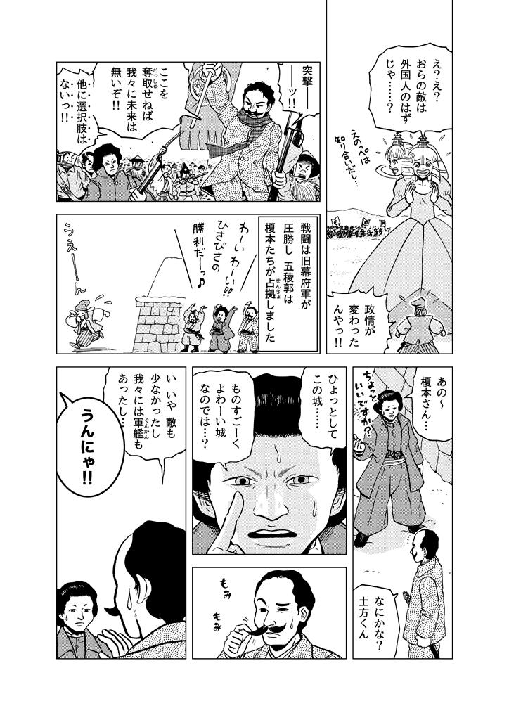haran_03_goryokaku_05.png