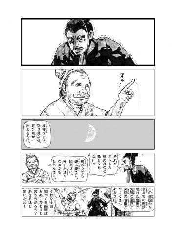 へいあんもののふ #001 トゥー・サニー・ムーン page02