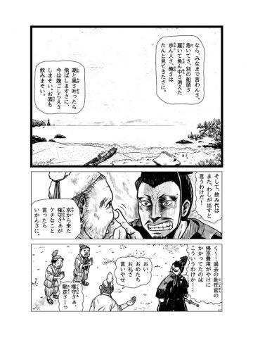 へいあんもののふ #001 トゥー・サニー・ムーン page03