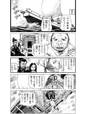 へいあんもののふ #001 トゥー・サニー・ムーン page04