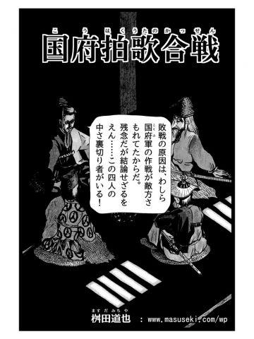 へいあんもののふ #002 国府拍歌合戦 page01