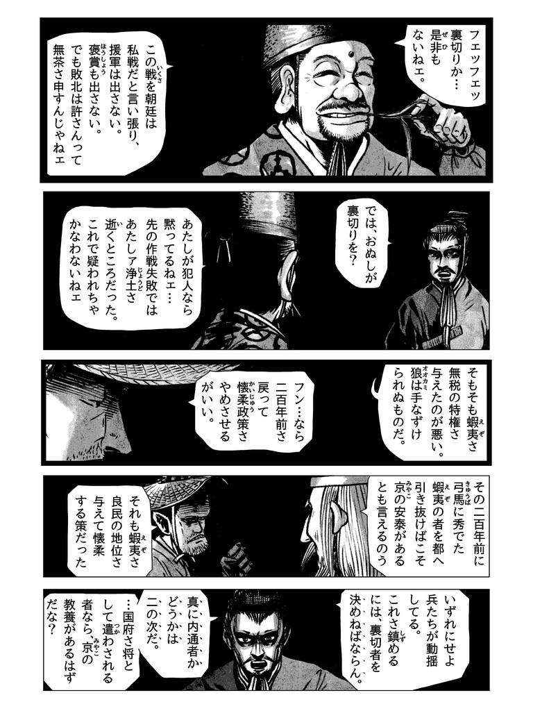 へいあんもののふ #002 国府拍歌合戦 page02