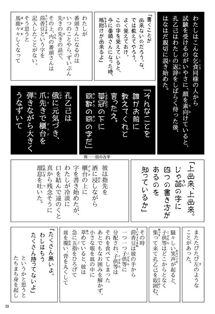 『孔乙己』 魯迅 訳/井上紅梅