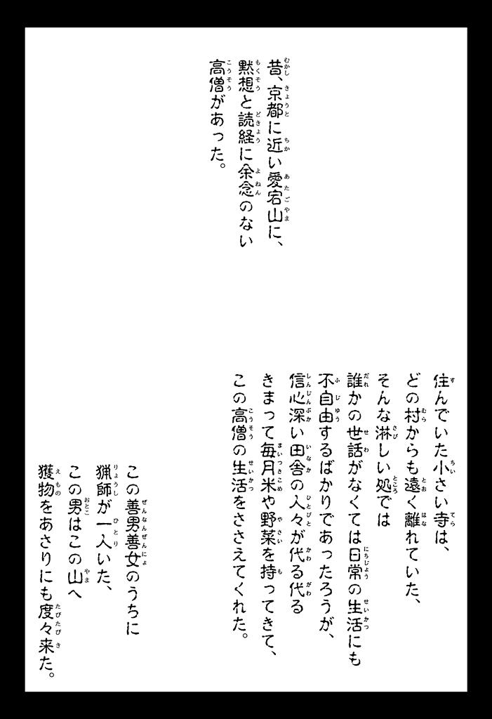 『常識』 小泉八雲 訳/田部隆次
