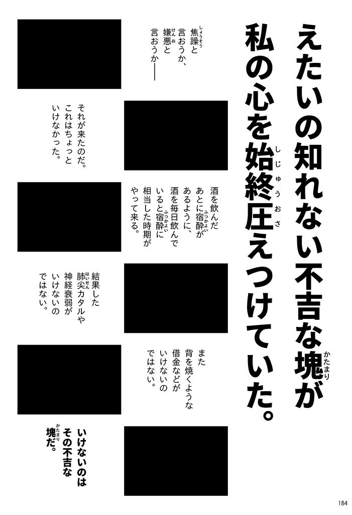 『檸檬』 梶井基次郎