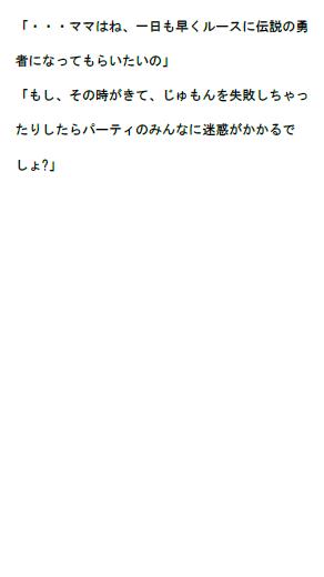 勇者ルースと友達 04