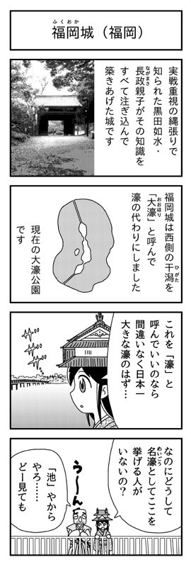 hukuoka_castle.jpg