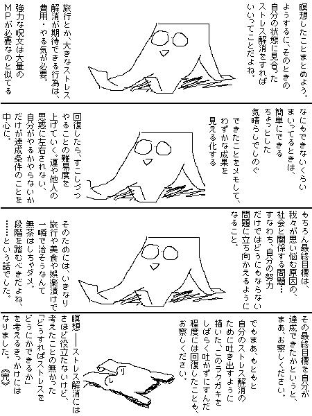 瞑想 26