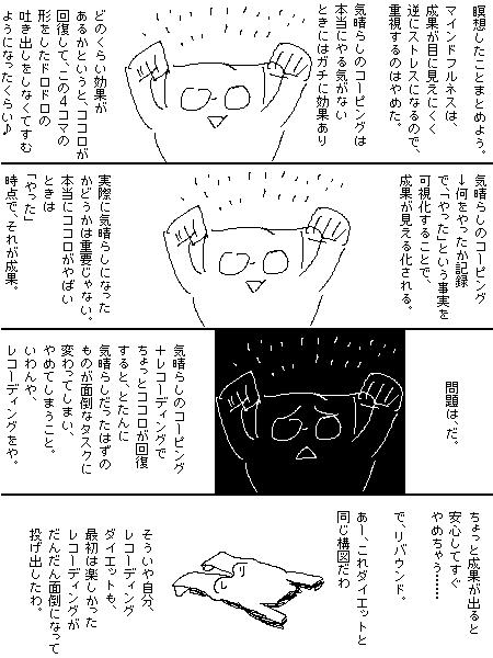 瞑想 25