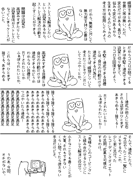 瞑想 22