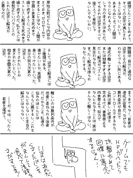 瞑想 21