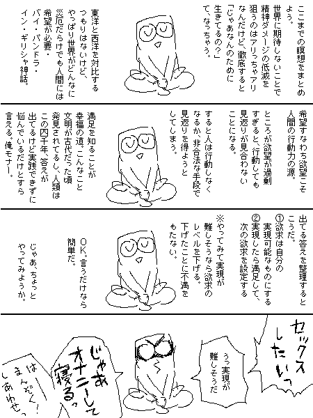 瞑想 20