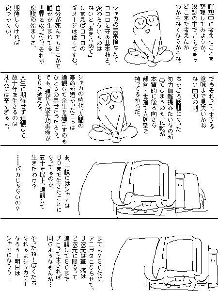 瞑想 19