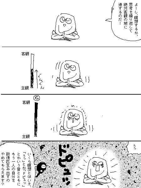 瞑想 18