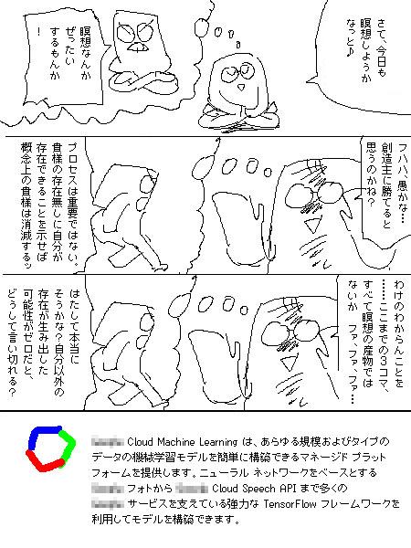 瞑想 17