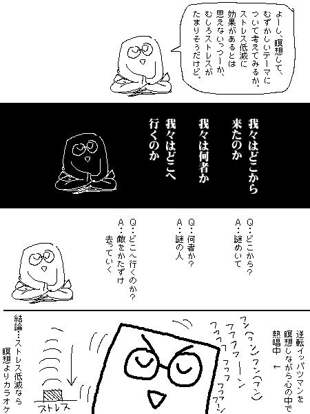 瞑想 14