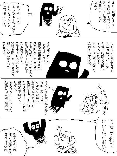 瞑想 12