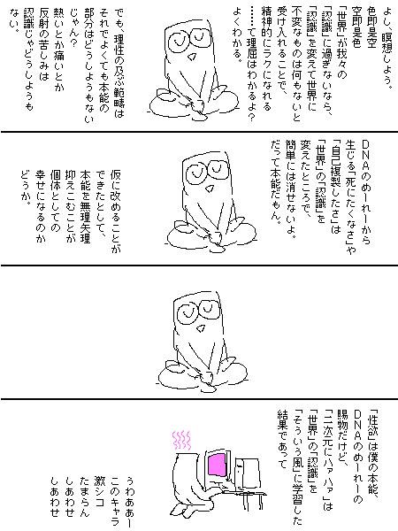 瞑想 10