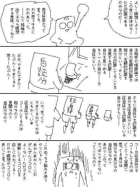 瞑想 11