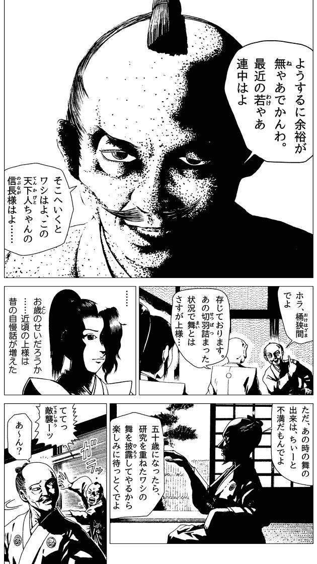 夢まぼろし信長 P01