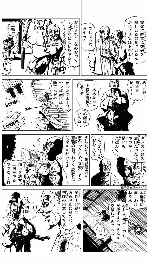 夢まぼろし信長 P03